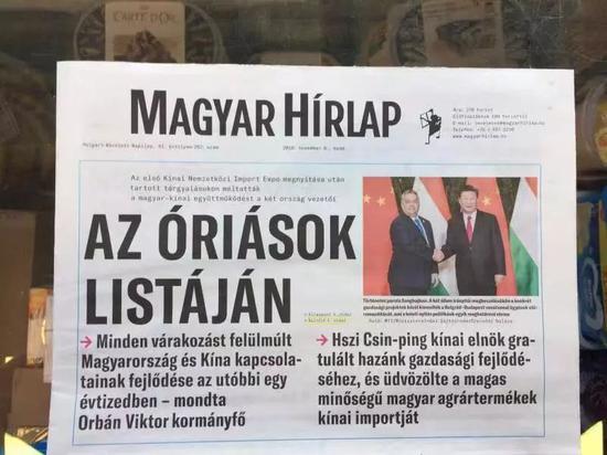 《匈牙利新闻报》5日在头版刊登进博会相关报道。(新华社记者袁亮摄)