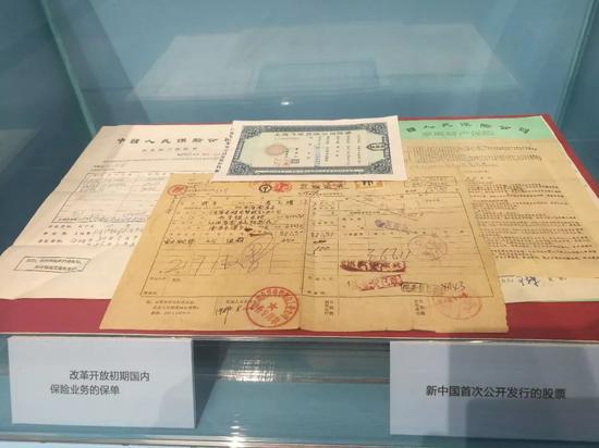 新中国初次公开发行的股票和变革开放初期国内保险业务的保单