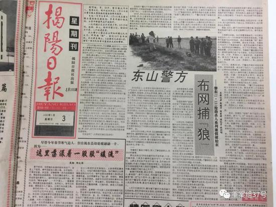 """▲1996年3月3日,《揭阳日报》对""""1•13""""案件的报道。受访者供图"""