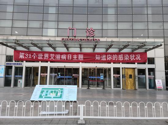 世界艾滋病日到来之际,地坛医院在门诊楼挂首条幅。新京报记者王双兴摄