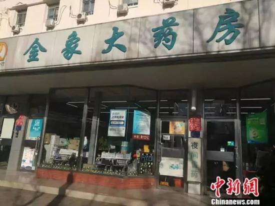 图为北京西城区的一家药房。 谢艺不都雅 摄