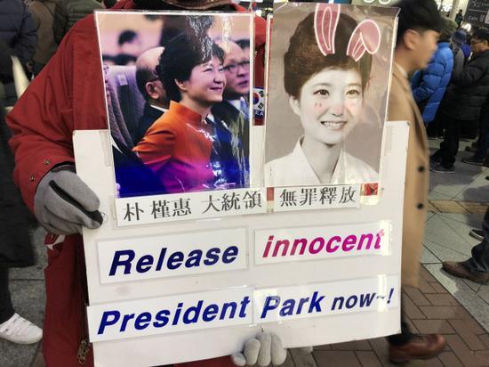 2018年12月,韩国保守派民众集会呼吁释放朴槿惠。(韩国《每日新闻》)
