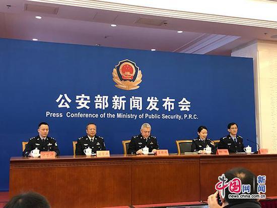 """2019年3月7日,公安部在北京召开新闻发布会,通报全国公安机关开展""""净网2018""""专项行动相关情况。中国网记者 仝选 摄"""