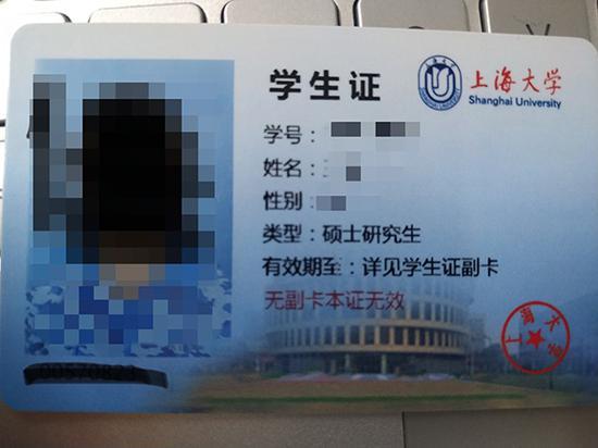 上海大学学生证主卡反面,有学校公章。