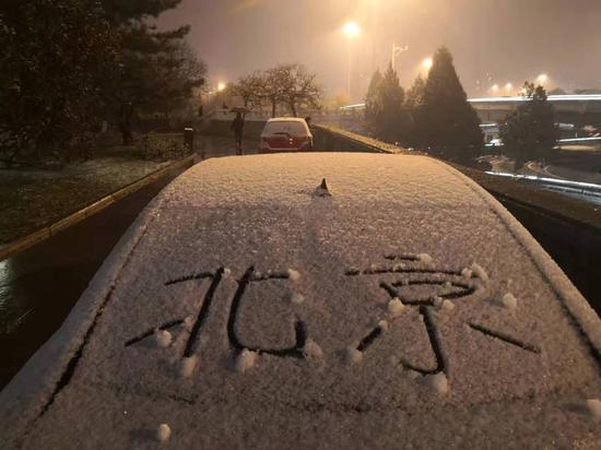 北京今年冬天初雪如约而至,市民们纷纷走出家门,记录下这个冬天美丽的景象。刘平 摄