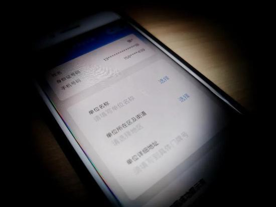 北京健康宝客户端,到访人信息登记页涵盖众多个人关键信息。摄影/本刊记者 张旭
