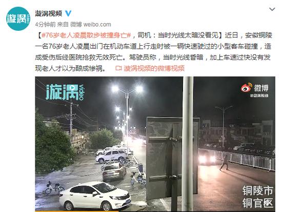 76岁老人凌晨散步被撞身亡 司机:当时光线太暗没看见