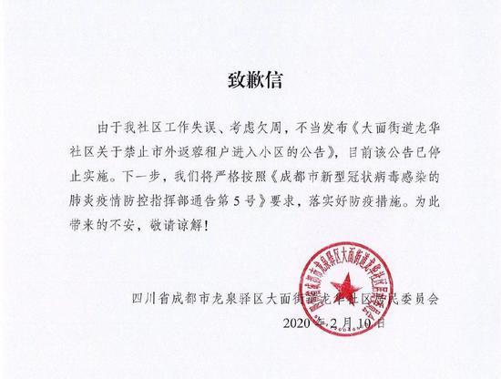 成都龙华社区就公告内容,向居民发出的致歉信。 受访者供图