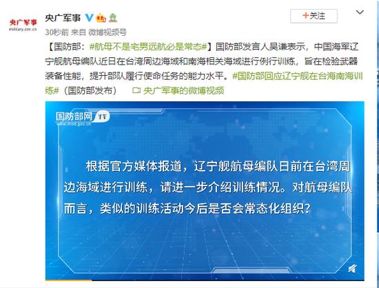 临沂新闻国防部:航母不是宅男 远航必是常态