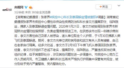 王贺胜:疫情到最症结阶段 确保没有呈现第两个武汉