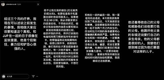 蒋劲夫遭外籍女友控诉家暴 此前也曾陷入家暴事件