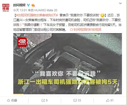 """韩国艺人崔始源为""""点赞香港暴徒""""道歉却又出错"""