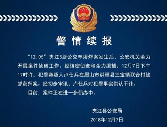 警情通报 夹江县公安局 图