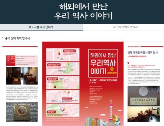 图为宋慧乔与大学教授打造的网站。