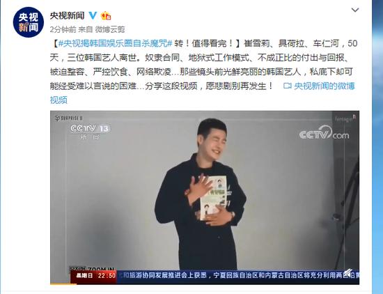 50天3位韩国艺人离世 央视揭韩国娱乐圈自杀魔咒_意大利新闻_意大利中文网