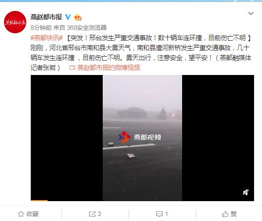 邢台发生严重交通事故 数十辆车连环撞伤亡不明