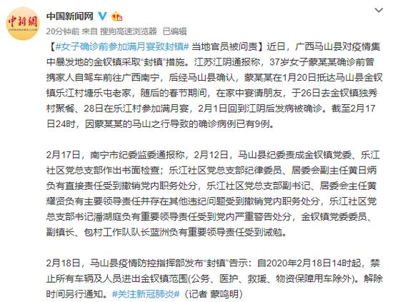中共中央批准:廖国勋同志任上海市委副书记(附简历)
