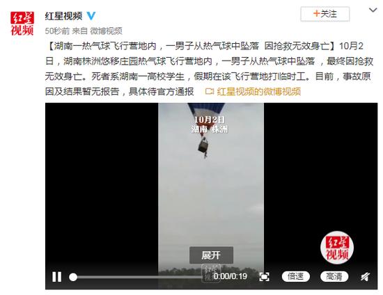 湖南一男子在飞行营地从热气球中坠落 抢救无效身亡