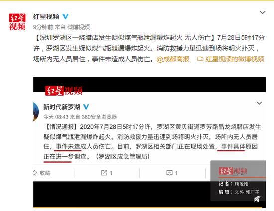 深圳一烧腊店疑似煤气瓶泄漏爆炸起火 无人伤亡