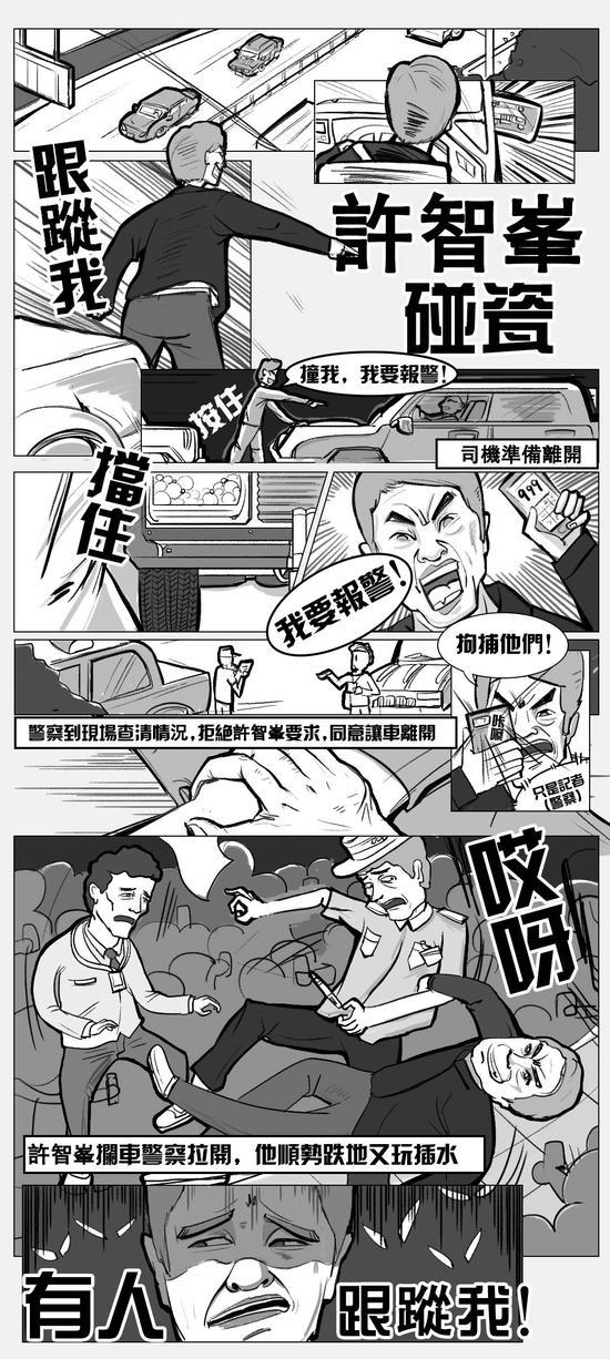 """人民锐评:""""乱港戏精""""们,少给自己加戏插图"""