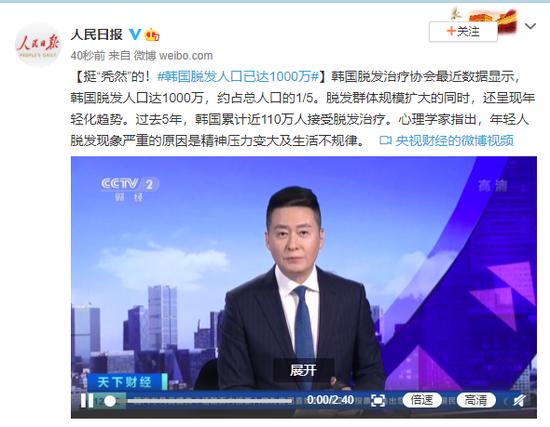 韩国脱发治疗协会最近数据显示 韩国脱发人口达1000万