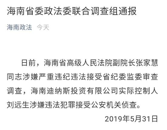 海南省政法委通报