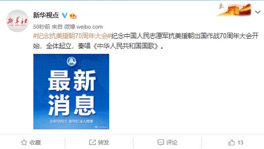 纪念中国人民志愿军抗美援朝出国作战70周年大会开始