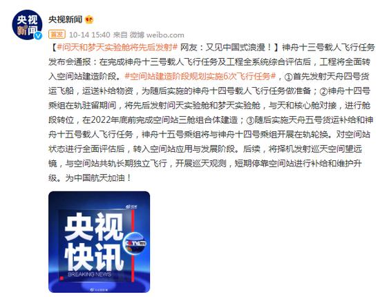 问天和梦天实验舱将先后发射 网友:又见中国式浪漫!