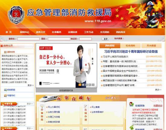 应急管理部消防救援局官网首页。截屏图