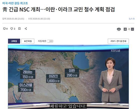 KBS电视台报道截图