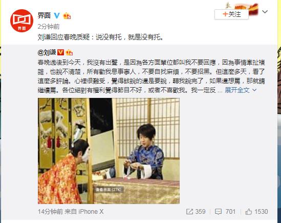 刘谦回应春晚质疑,用我全家的性命發誓