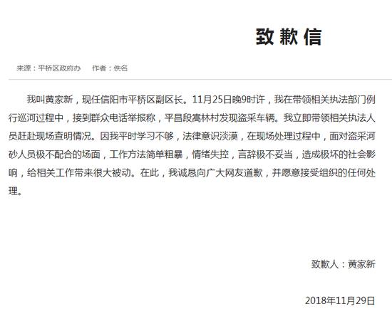 平桥新闻网
