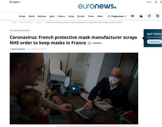 法国欧洲消息台报道截图