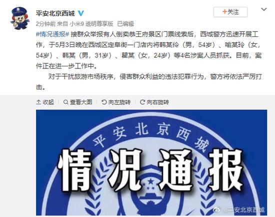 北京警方:倒卖恭王府景区门票 4名涉案人员已抓获