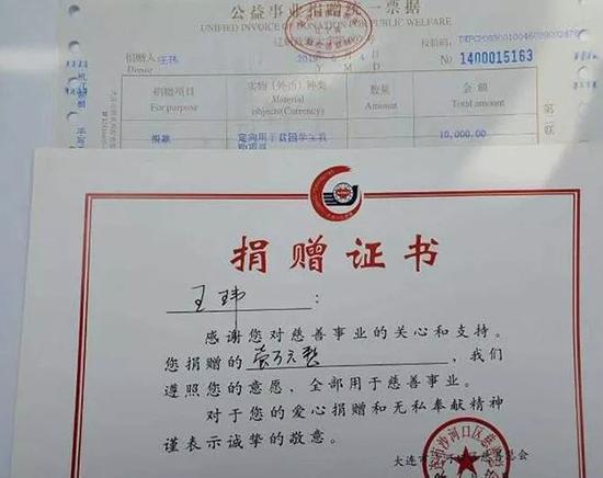 王玮将1万元赔偿金全部捐给了沙河口区慈善总会