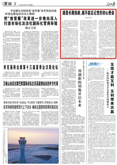 人民日报:越是长期执政 越不能忘记党的初心使命