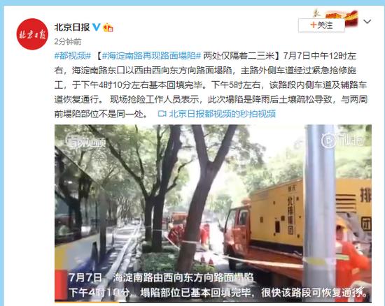 北京市政府副秘书长:出京扫墓回京须居家隔离14天