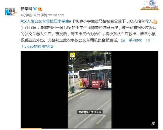 10岁小学生过马路被卷公交下 司机被判定全责