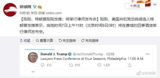 特朗普刚刚发推:将举行律师发布会