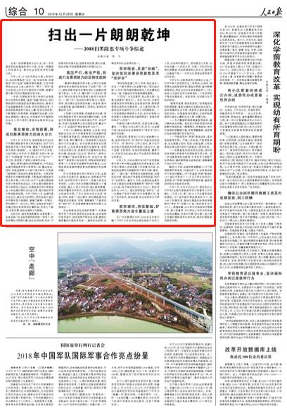 《 人民日报 》( 2018年12月28日  10 版)