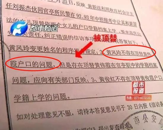 ▲河南电视台都市频道报道截图