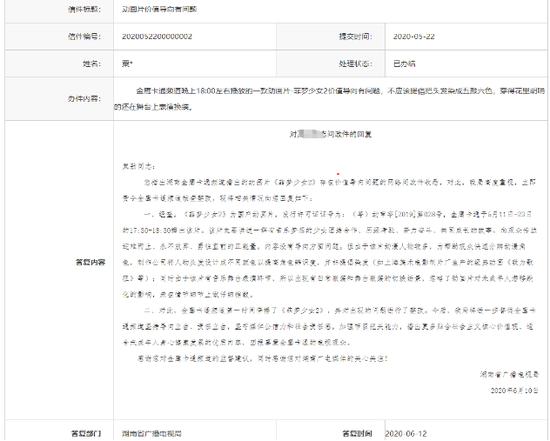 湖南省广播电视局回信截图。