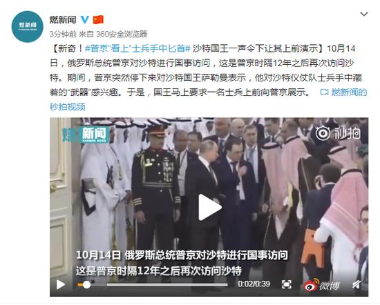 """普京""""看上""""士兵手中匕首 沙特國王讓其上前演示"""