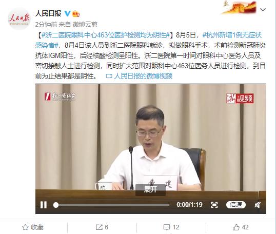 浙二医院眼科中心463位医护检测均为阴性
