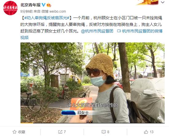 杭州女子劝人牵狗绳 反被按倒骑身扇耳光