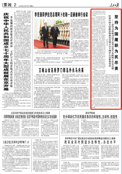 汇丰银行廖宜建:此次降准属开放金融市场的配套措施