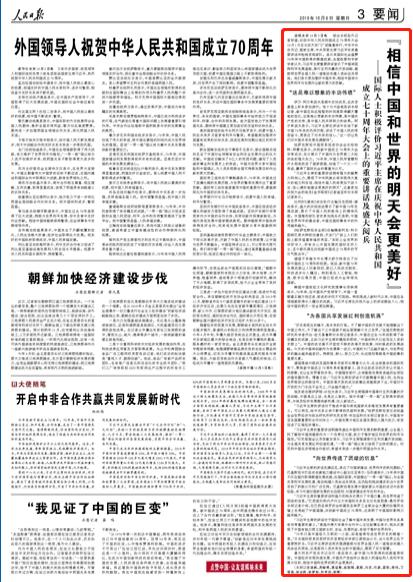 珠海联邦制药中山分公司涉接受虚开增值税普票被通报