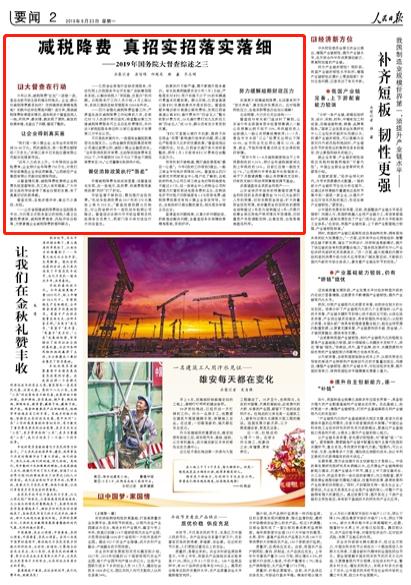 中央财经委员会直面难点问题 指引中国经济伟大实践