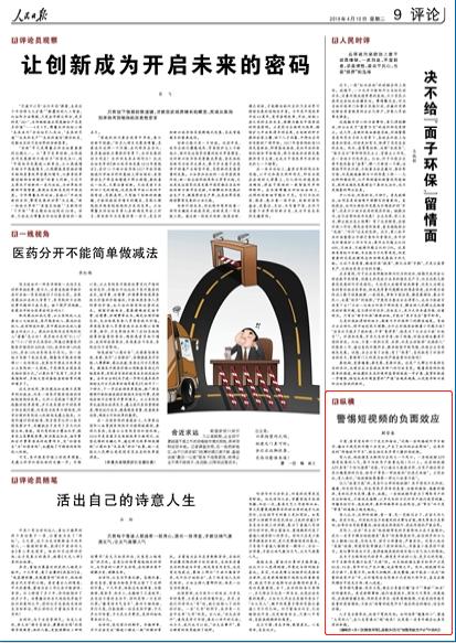 《 人民日报 》( 2018年04月10日 09 版)