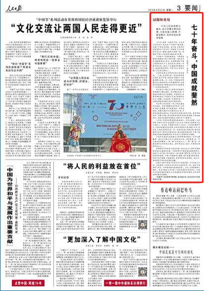 经济日报香港经济述评:这样的香港我们怎能不珍惜